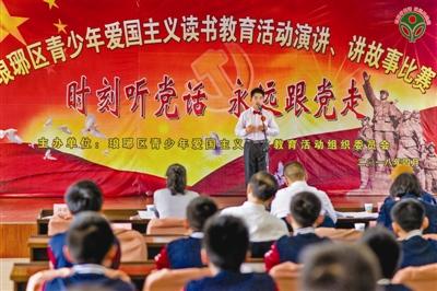 琅琊举办中小学生主题演讲比赛