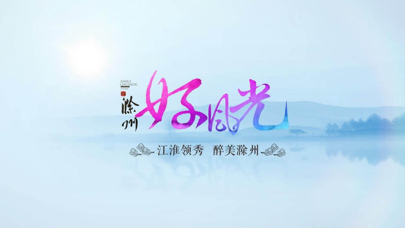 滁州城市四季风光宣传片