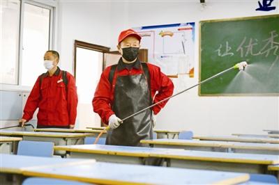 卫生消杀 清洁校园
